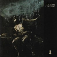 BEHEMOTH - I loved you at your darkest - Pit Art CD